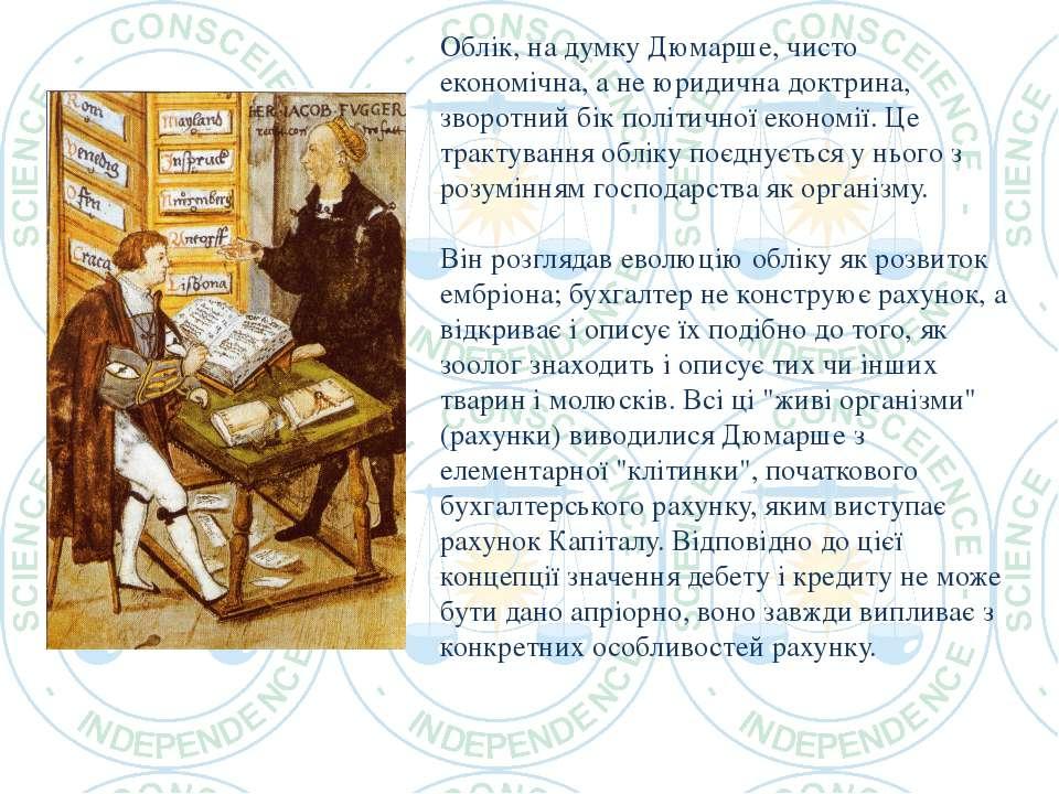 Облік, на думку Дюмарше, чисто економічна, а не юридична доктрина, зворотний ...