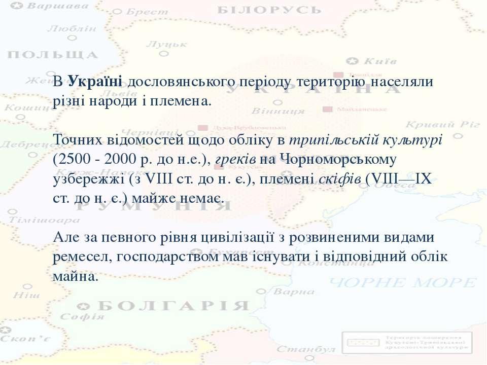 В Україні дословянського періоду територію населяли різні народи і племена. Т...