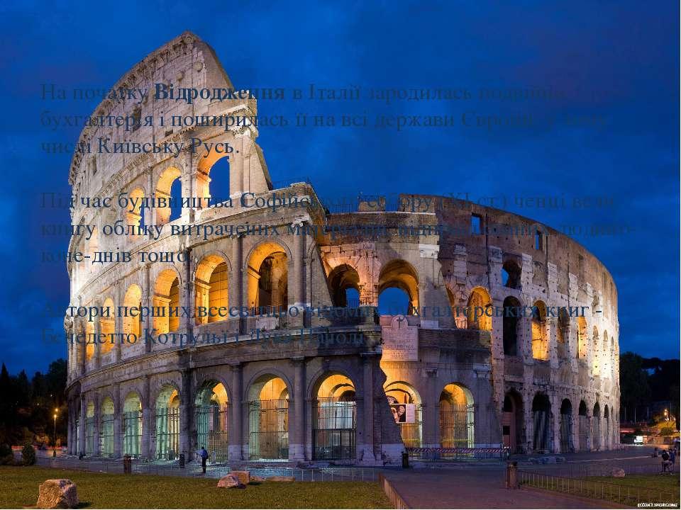 На початку Відродження в Італії зародилась подвійна бухгалтерія і поширилась ...