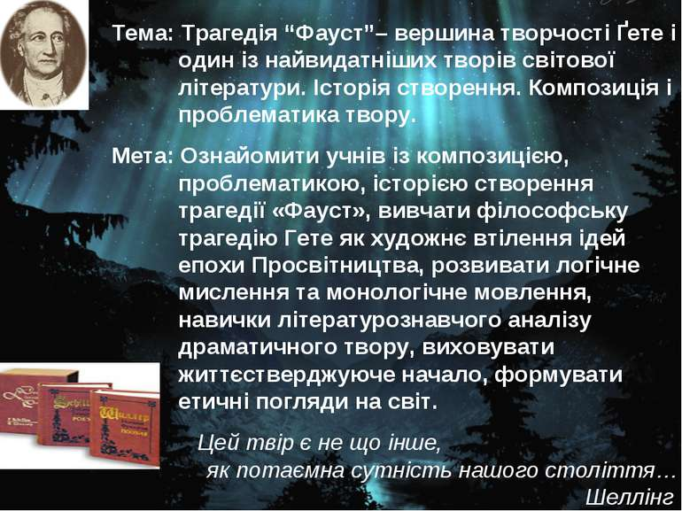 """Тема: Трагедія """"Фауст""""– вершина творчості Ґете і один із найвидатніших творів..."""