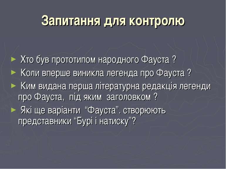 Запитання для контролю Хто був прототипом народного Фауста ? Коли вперше вини...