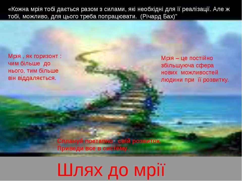 Шлях до мрії «Кожна мрія тобі дається разом з силами, які необхідні для її ре...