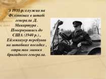 З 1935 р. служив на Філіппінах в штабі генерала Д. Макартура . Повернувшись д...