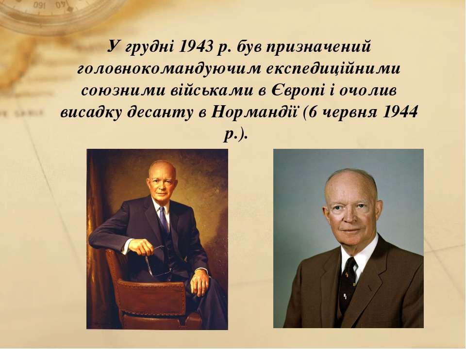 У грудні 1943 р. був призначений головнокомандуючим експедиційними союзними в...