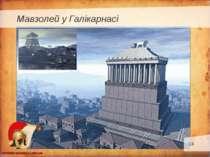 Мавзолей у Галікарнасі