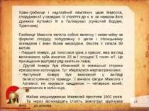 Храм-гробниця і надгробний пам'ятник царя Мавсола, споруджений у середині IV ...
