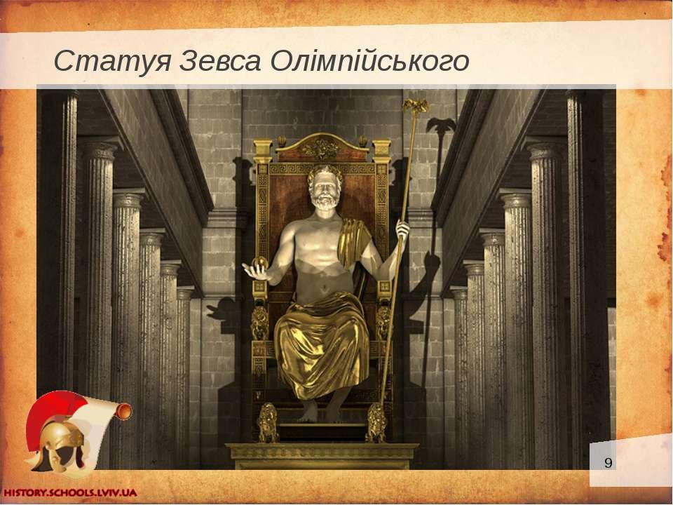Статуя Зевса Олімпійського
