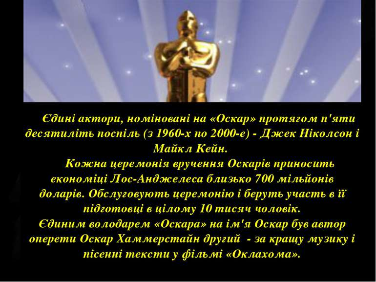 Єдині актори, номіновані на «Оскар» протягом п'яти десятиліть поспіль (з 1960...