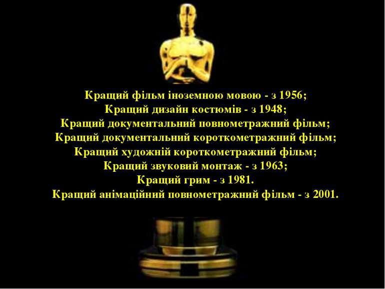 Кращий фільм іноземною мовою - з 1956; Кращий дизайн костюмів - з 1948; Кращи...