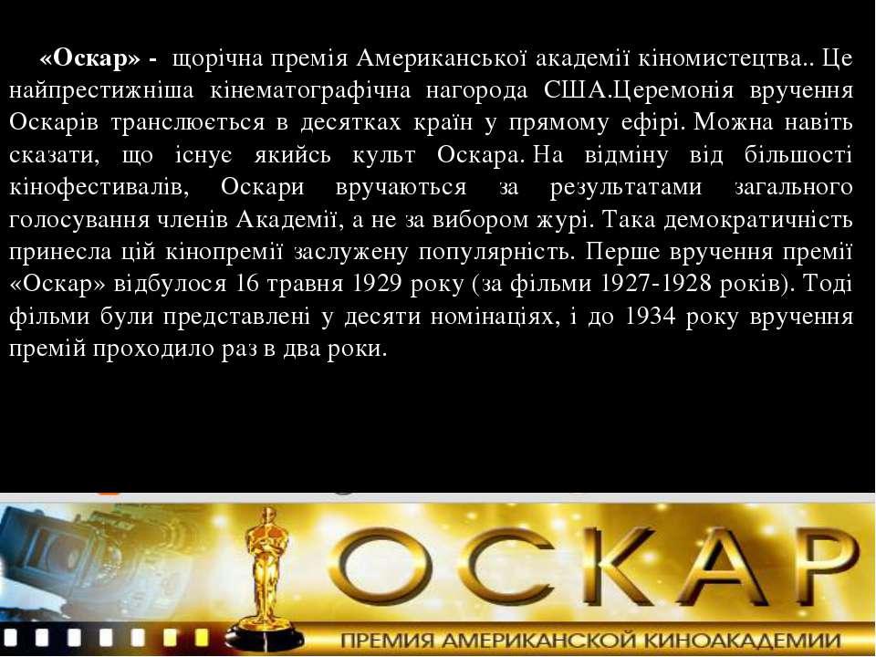 «Оскар» - щорічна премія Американської академії кіномистецтва..Це найпрестиж...