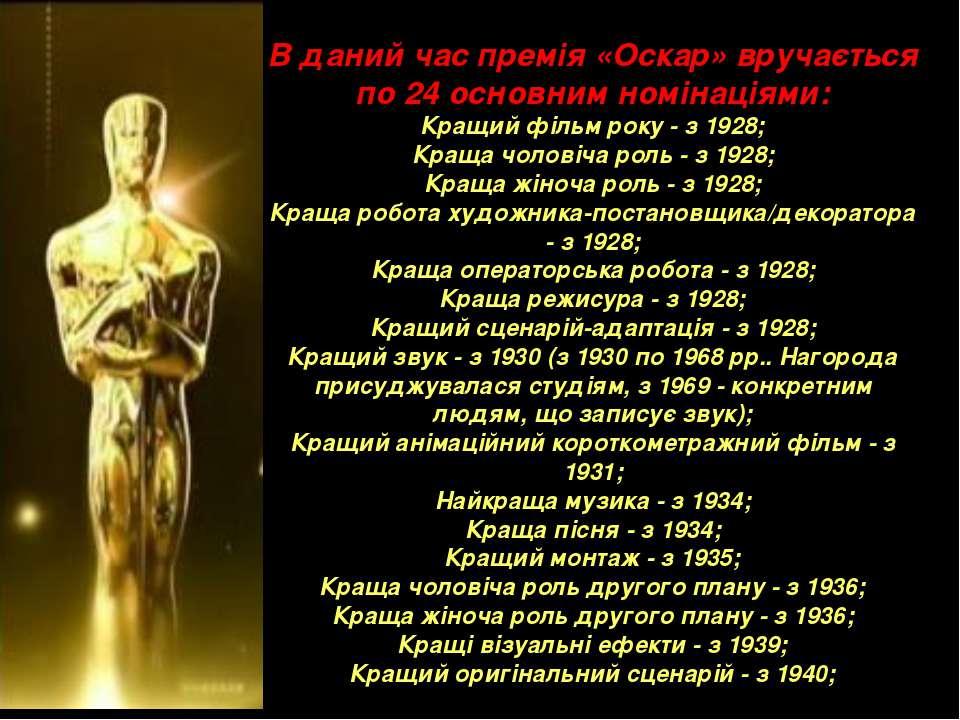 В даний час премія «Оскар» вручається по 24 основним номінаціями: Кращий філь...