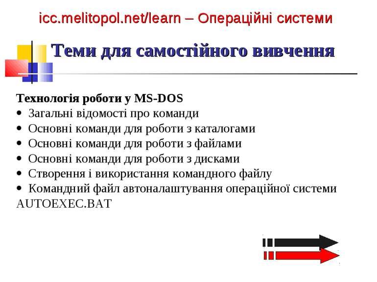 Теми для самостійного вивчення Технологія роботи у MS-DOS · Загальні відомос...
