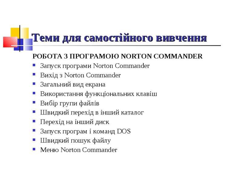 РОБОТА З ПРОГРАМОЮ NORTON COMMANDER Запуск програми Norton Commander Вихід з ...