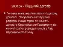 2000 рік - Ніццький договір Головна зміна, яка з'явилась у Ніццькому договорі...