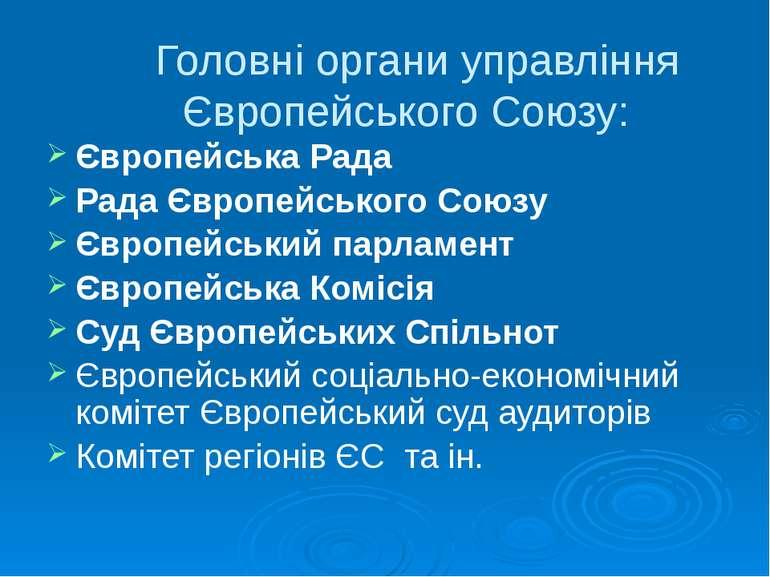 Головні органи управління Європейського Союзу: Європейська Рада Рада Європейс...