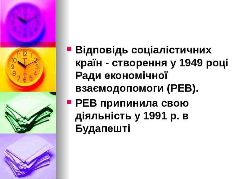 Відповідь соціалістичних країн - створення у 1949 році Ради економічної взаєм...