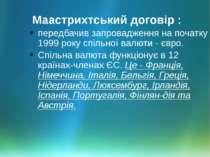 Маастрихтський договір : передбачив запровадження на початку 1999 року спільн...