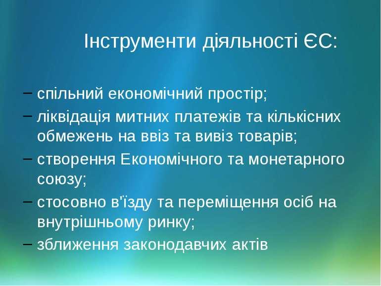 Інструменти діяльності ЄС: спільний економічний простір; ліквідація митних пл...