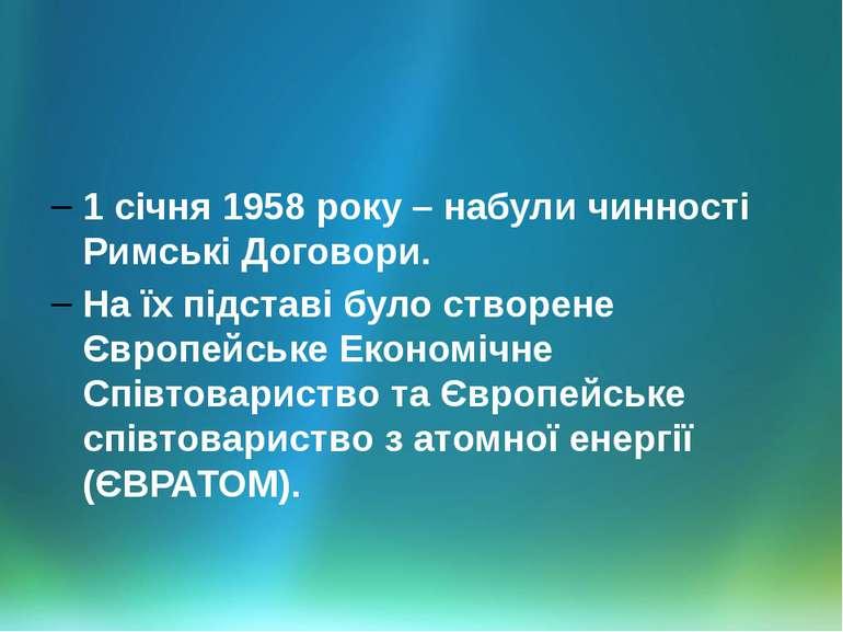 1 січня 1958 року – набули чинності Римські Договори. На їх підставі було ств...