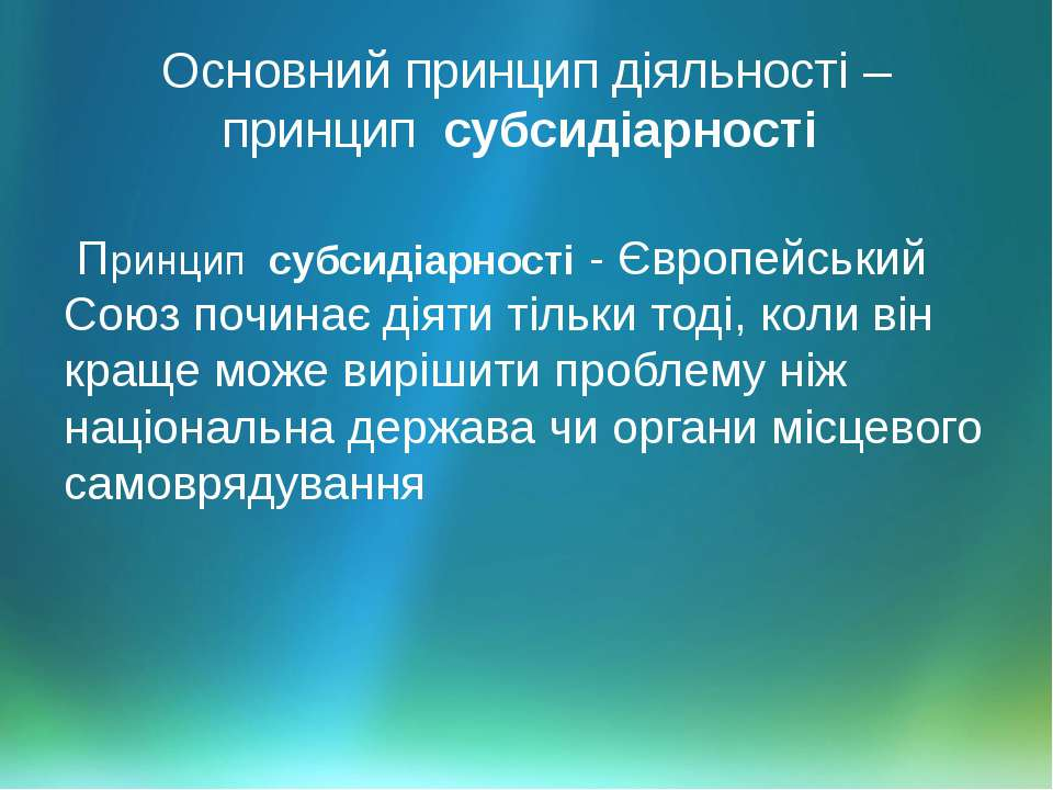 Основний принцип діяльності – принцип субсидіарності Принцип субсидіарності -...