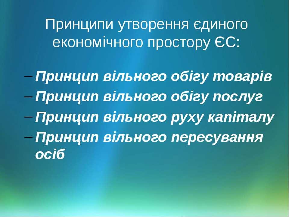 Принципи утворення єдиного економічного простору ЄС: Принцип вільного обігу т...