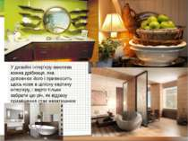 У дизайні інтер'єру важлива кожна дрібниця, яка доповнює його і привносить що...