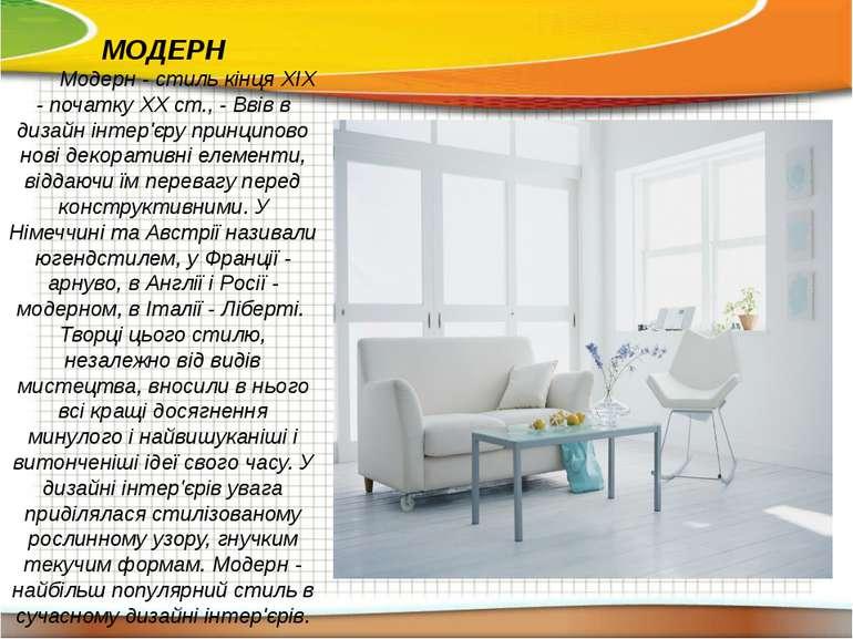 МОДЕРН  Модерн - стиль кінця XIX - початку XX ст., - Ввів в дизайн інт...