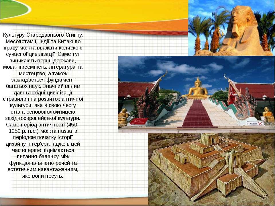 Культуру Стародавнього Єгипту, Месопотамії, Індії та Китаю по праву можна вва...