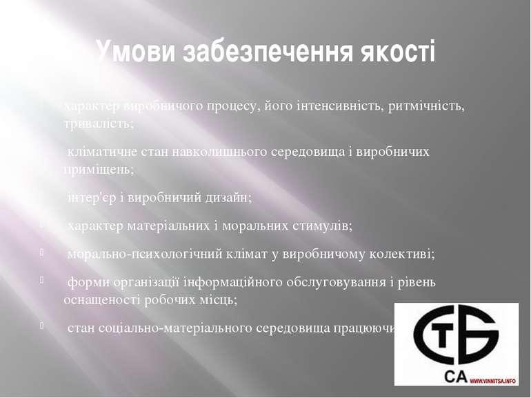 Умови забезпечення якості характер виробничого процесу, його інтенсивність, р...