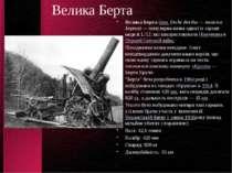 Велика Берта Велика Берта(нім.Dicke Bertha—товста Берта) — популярна назв...