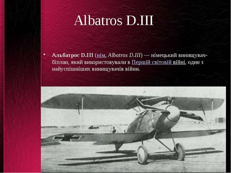 Albatros D.III Альбатрос D.III(нім.Albatros D.III)— німецький винищувач-бі...