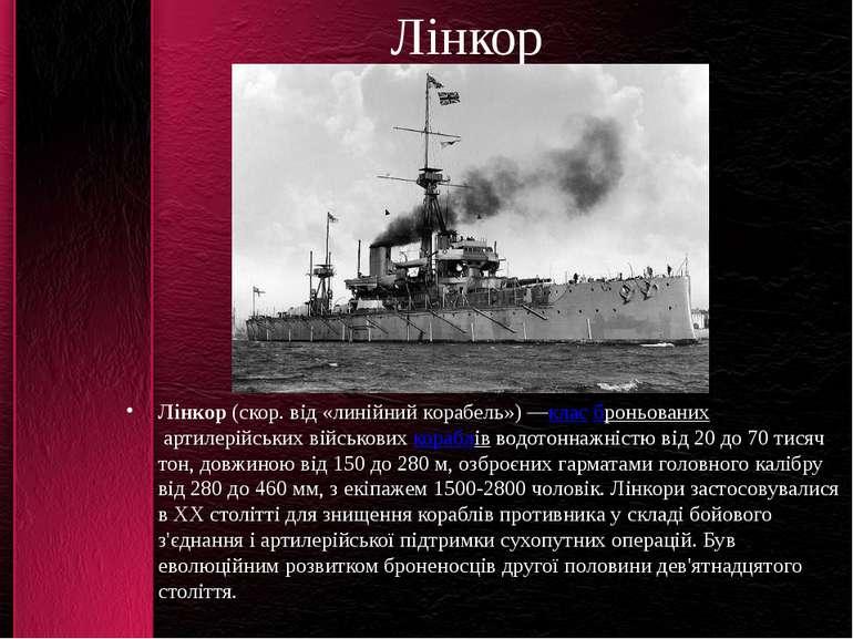 Лінкор Лінкор(скор. від «линійний корабель») —класброньованихартилерійськи...