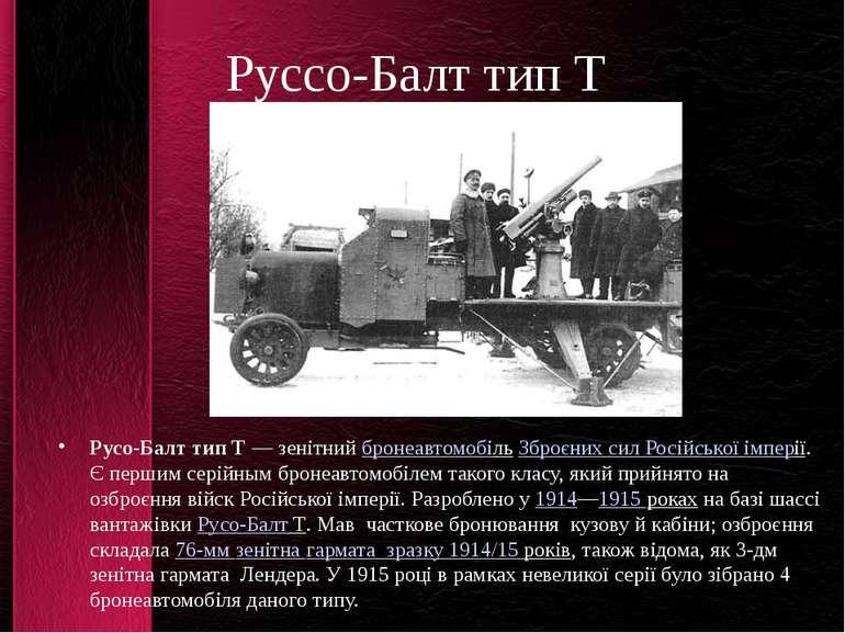 Руссо-Балт тип Т Русо-Балт тип Т— зенітнийбронеавтомобільЗброєних сил Росі...