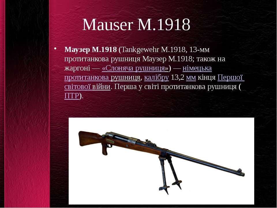 Mauser M.1918 Маузер М.1918(Tankgewehr M.1918, 13-мм протитанкова рушниця Ма...