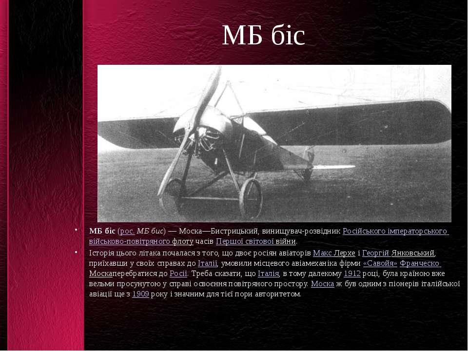 МБ біс МБ біс(рос.МБ бис)— Моска—Бистрицький, винищувач-розвідникРосійськ...