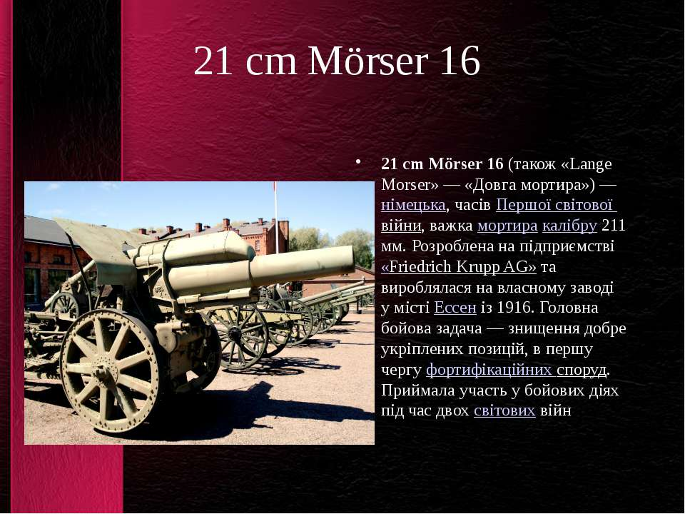21 cm Mörser 16 21 cm Mörser 16(також «Lange Morser»— «Довга мортира»)—ні...