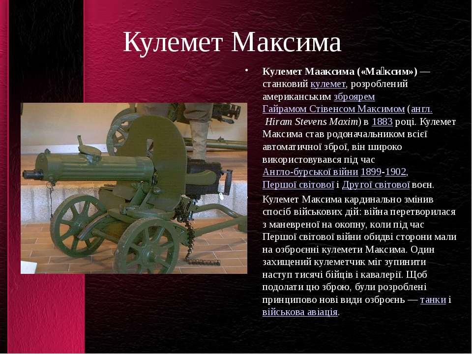 Кулемет Максима Кулемет Мааксима («Ма ксим»)— станковийкулемет, розроблений...