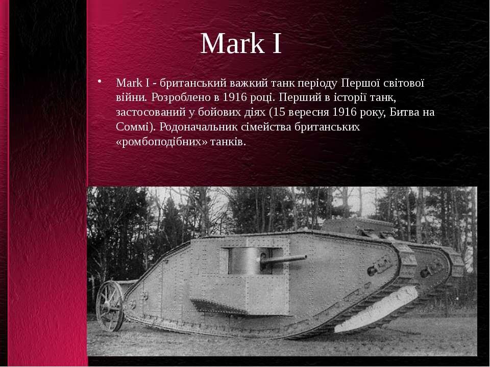 Mark I Mark I - британський важкий танк періоду Першої світової війни. Розроб...