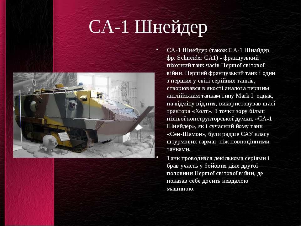 CA-1 Шнейдер CA-1 Шнейдер (також CA-1 Шнайдер, фр. Schneider CA1) - французьк...