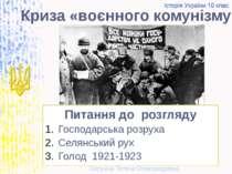 """Криза «воєнного комунізму"""" Питання до розгляду Господарська розруха Селянськи..."""