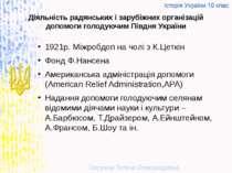 Діяльність радянських і зарубіжних організацій допомоги голодуючим Півдня Укр...