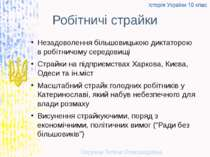 Робітничі страйки Незадоволення більшовицькою диктаторою в робітничому середо...
