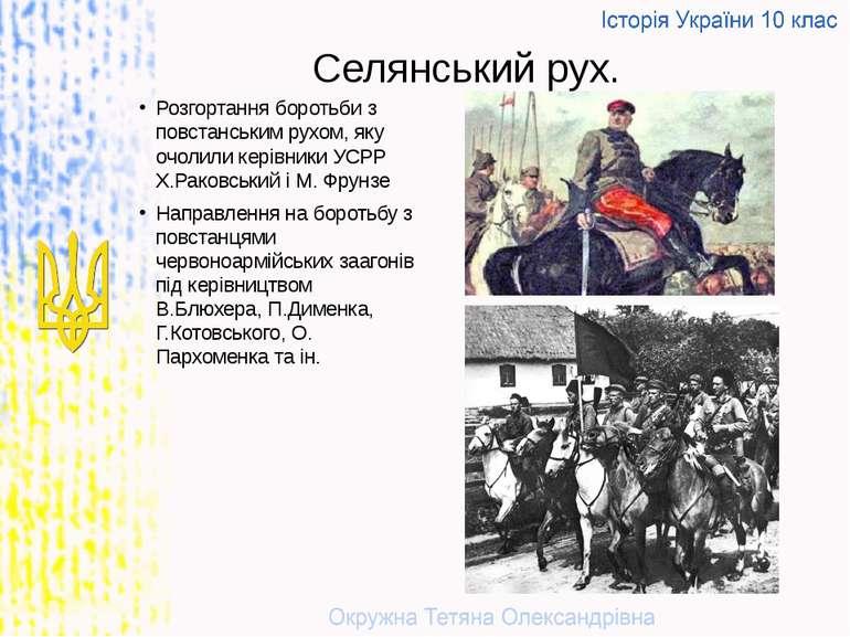 Розгортання боротьби з повстанським рухом, яку очолили керівники УСРР Х.Раков...