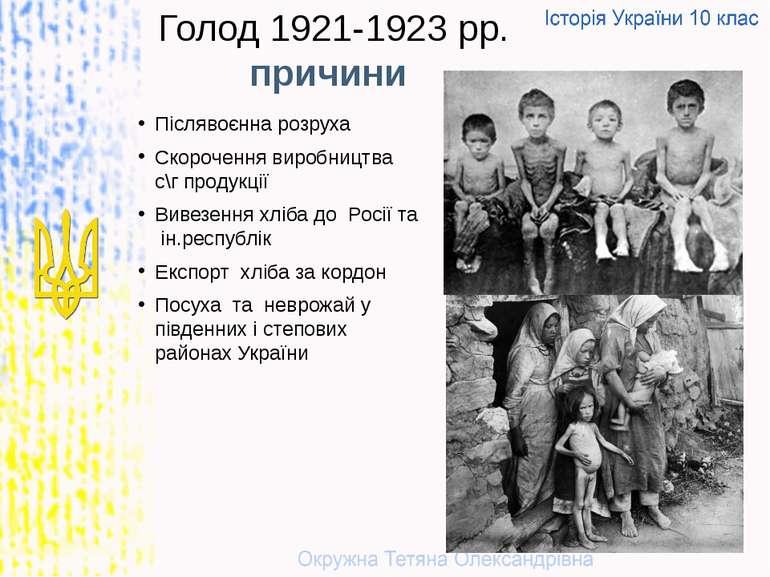 Голод 1921-1923 рр. причини Післявоєнна розруха Скорочення виробництва с\г пр...