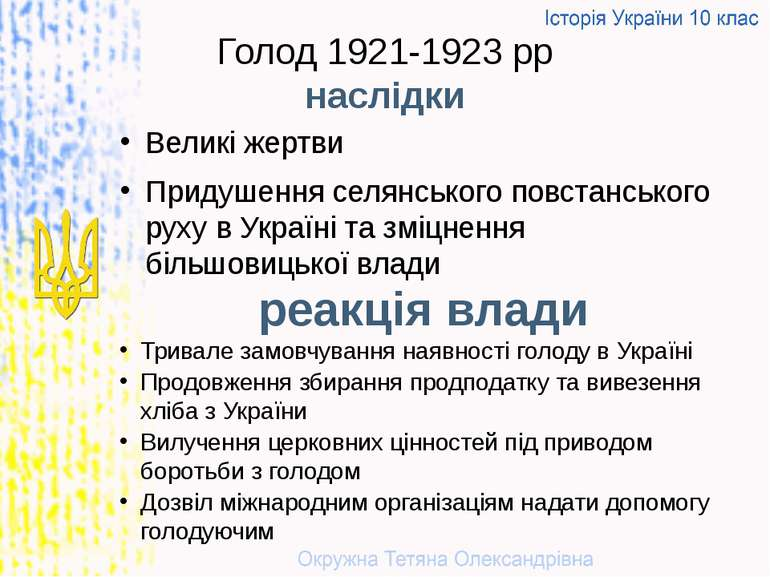 Голод 1921-1923 рр наслідки Великі жертви Придушення селянського повстанськог...