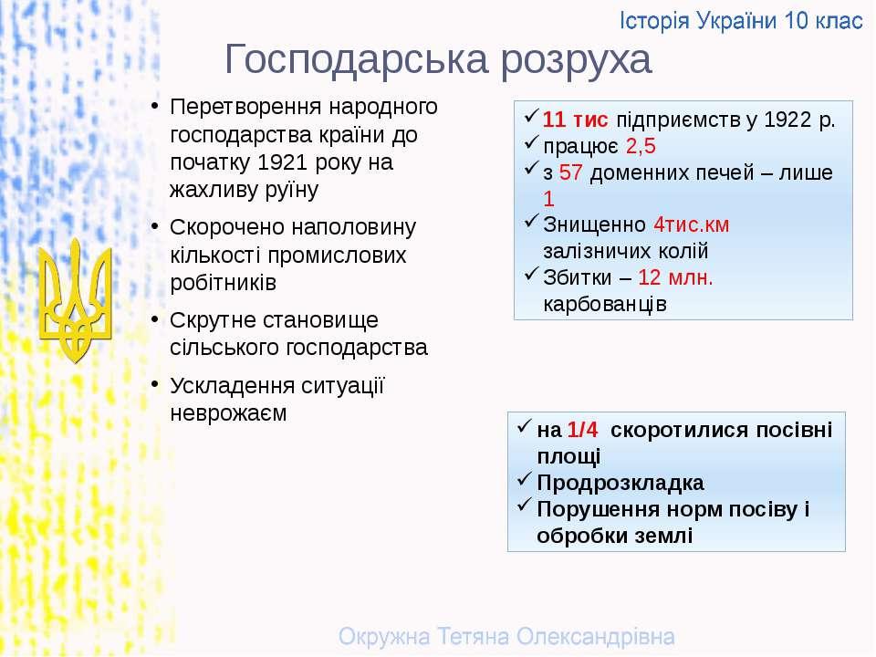 Господарська розруха Перетворення народного господарства країни до початку 19...