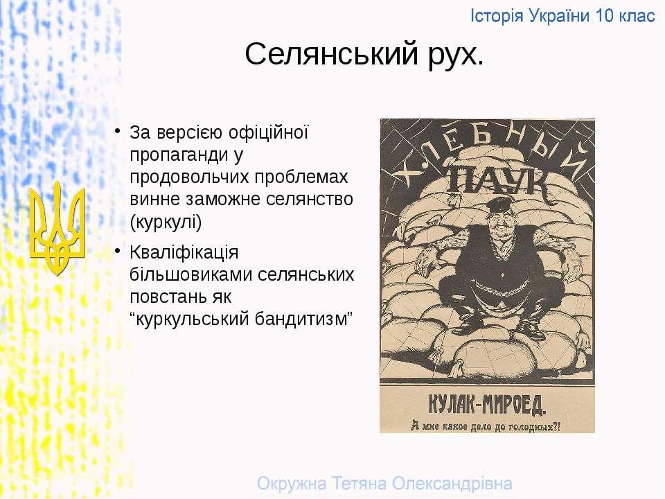 За версією офіційної пропаганди у продовольчих проблемах винне заможне селянс...