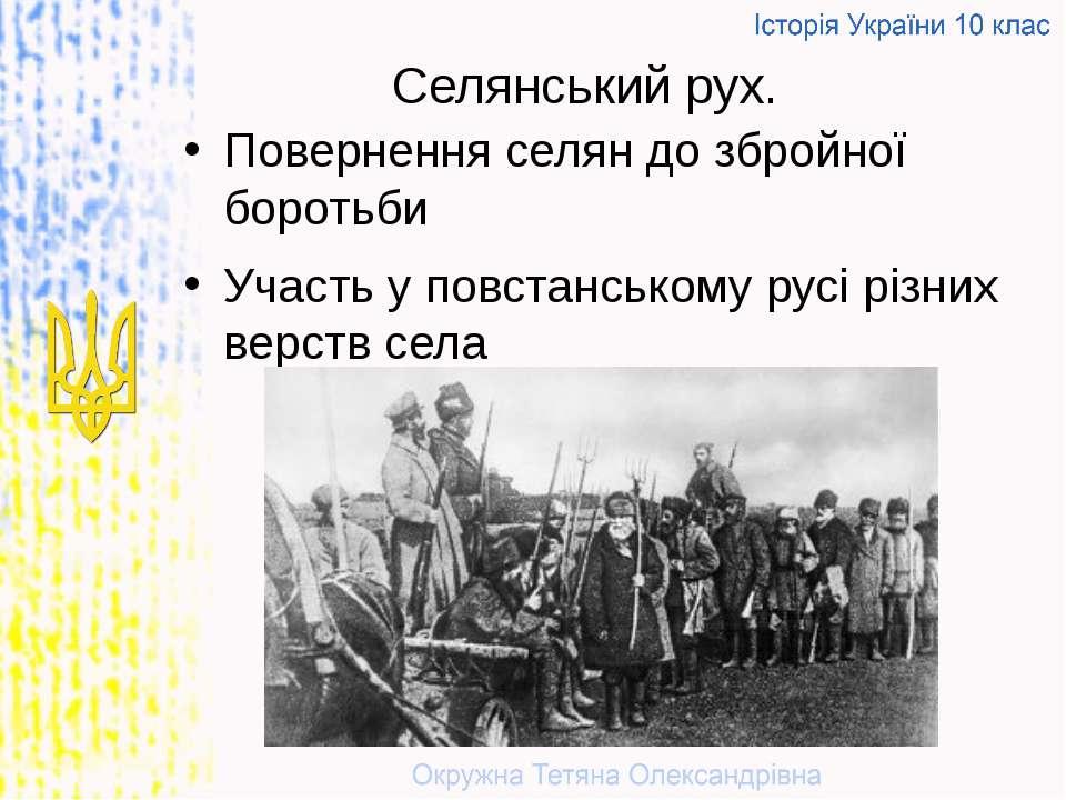 Повернення селян до збройної боротьби Участь у повстанському русі різних верс...
