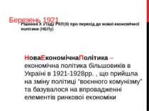 Березень 1921 Рішення Х з'їзду РКП(б) про перехід до нової економічної політи...