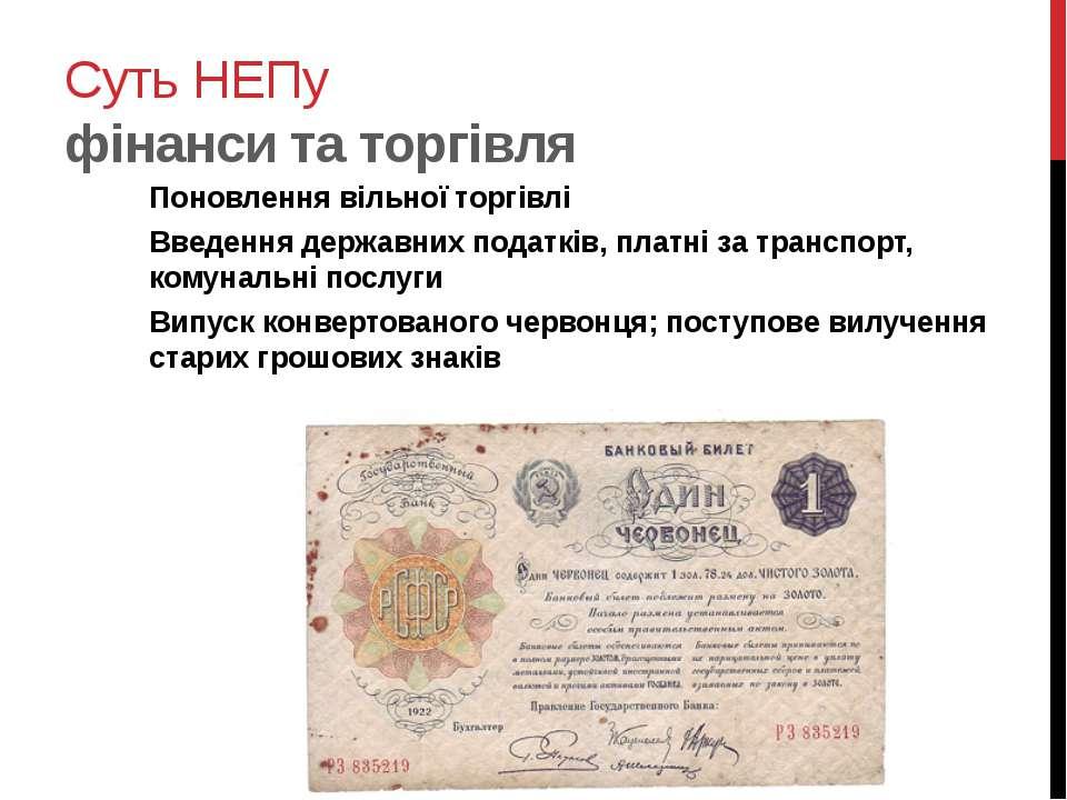 Суть НЕПу фінанси та торгівля Поновлення вільної торгівлі Введення державних ...